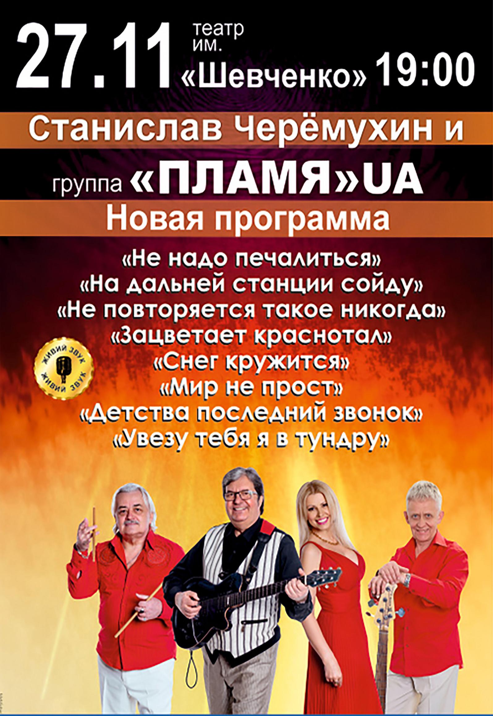 Билеты в театр шевченко кривой рог купить билеты кино рио ленинский