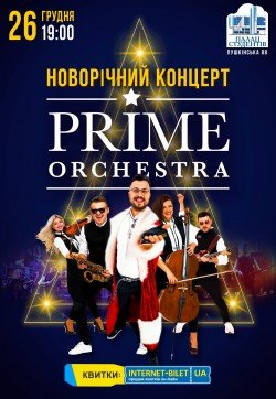 PRIME ORCHESTRA. Кривой Рог